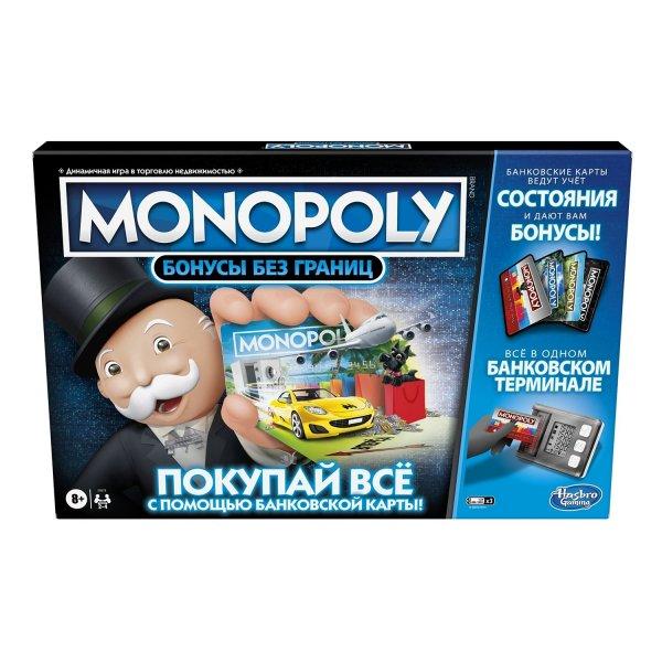 Игра настольная Hasbro Games Монополия Бонусы без границ E8978