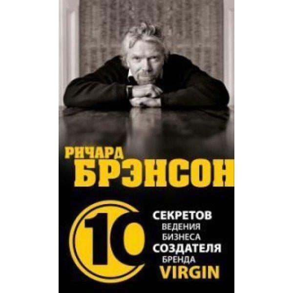 Дирлав Д. Ричард Брэнсон. 10 секретов ведения бизнеса создателя бренда Virgin (тверд)