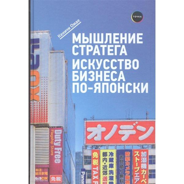 Омае Кеничи Мышления стратега. Искусство бизнеса по-японски (тв.)