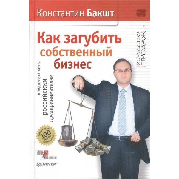 Бакшт К. А. Как загубить собственный бизнес: вредные советы российским предпринимателям