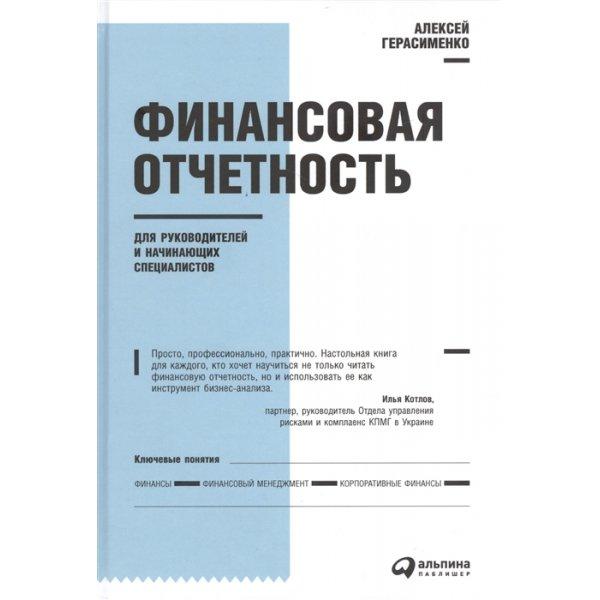 Герасименко А. Финансовая отчетность для руководителей и начинающих специалистов