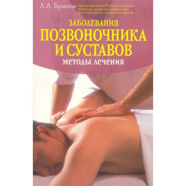 978-5-699-41473-4 Буланов Л. А. Заболевания позвоночника и суставов. Методы лечения