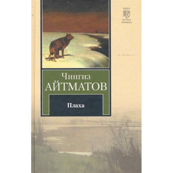 Айтматов Ч. Т. Плаха (Книга на все времена)