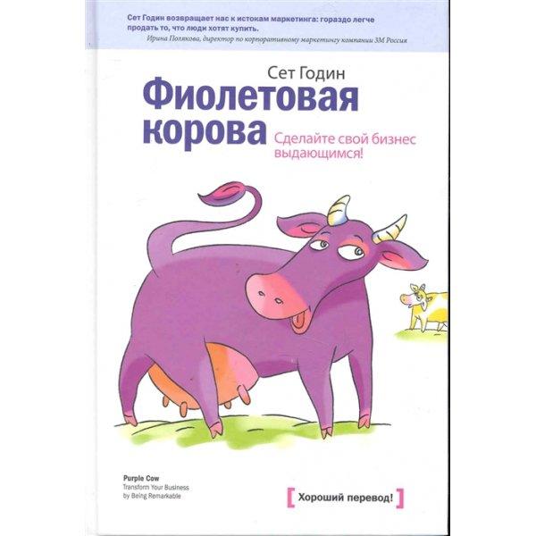 Годин Сет Фиолетовая корова Сделайте свой бизнес выдающимся (тв.)