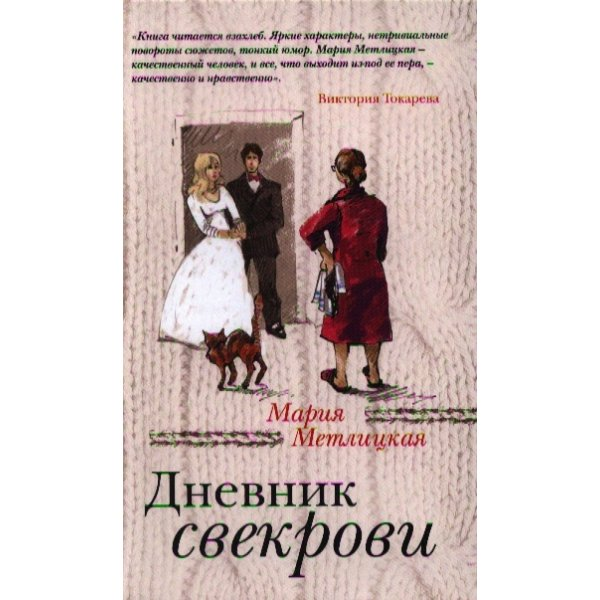 Метлицкая М. Дневник свекрови