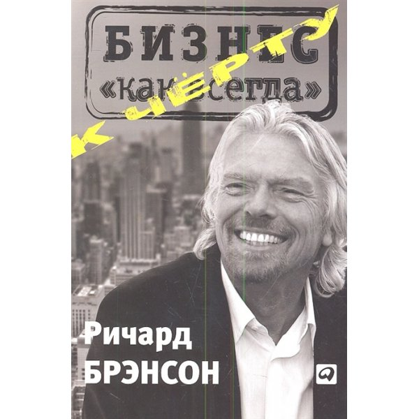 "Брэнсон Ричард К черту ""бизнес как всегда"" (тверд)"
