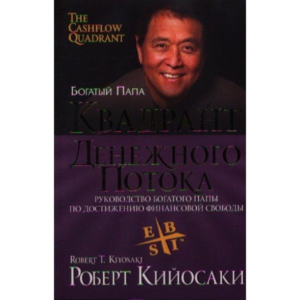 Кийосаки Роберт Квадрант денежного потока (мягк.)