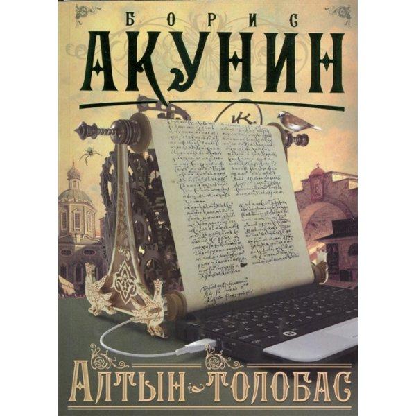 Акунин Б. Алтын-Толобас (мягк.)