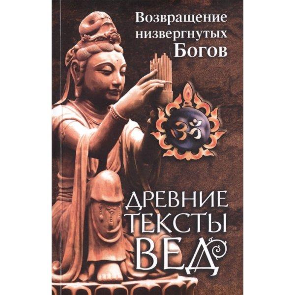 Древние тексты вед. Возвращение низвергнутых богов. Сканда Пурана (кн. 1, кн. 2 гл. 22-23)