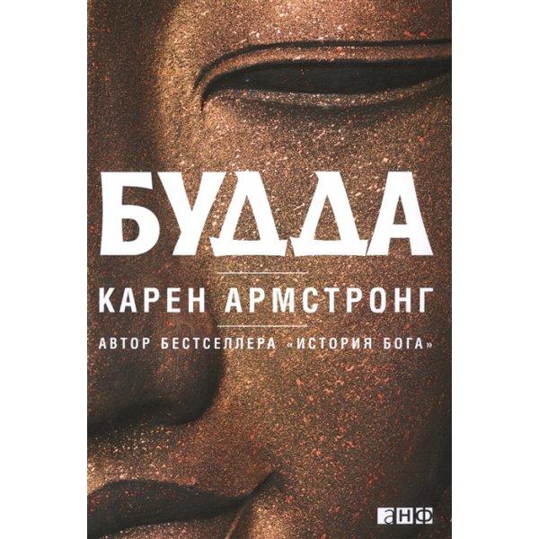 Армстронг К. Будда