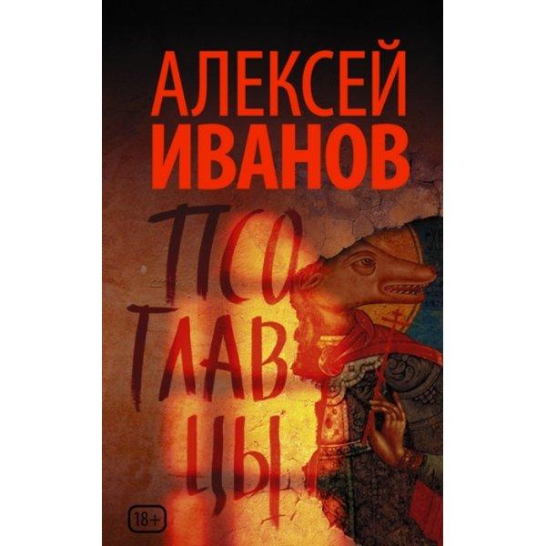 Иванов А.В. Псоглавцы (тв.)