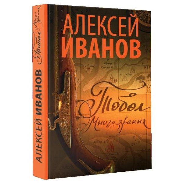 978-5-17-100420-0 Иванов А.В. ТОБОЛ. Много званых (тв.)