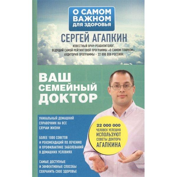Агапкин С.Н. Ваш семейный доктор