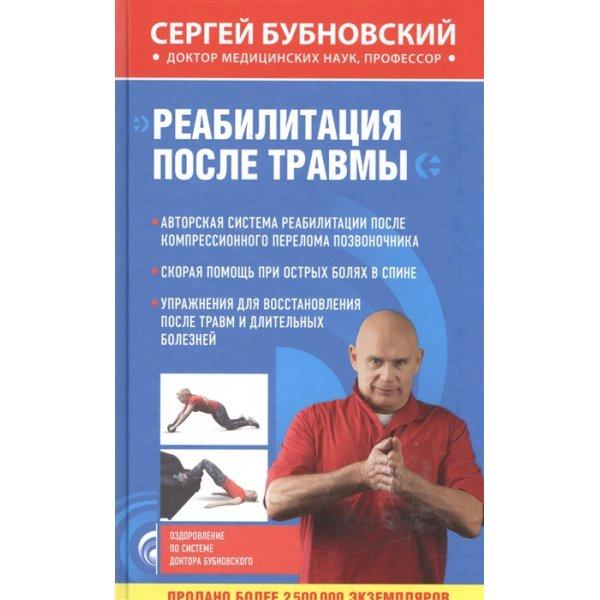 Бубновский С.М. Реабилитация после травмы (тв.)
