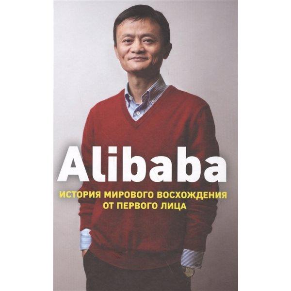 Кларк Дункан Alibaba. История мирового восхождения от первого лица