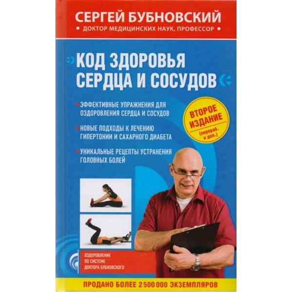 Бубновский С.М. Код здоровья сердца и сосудов (тв.)