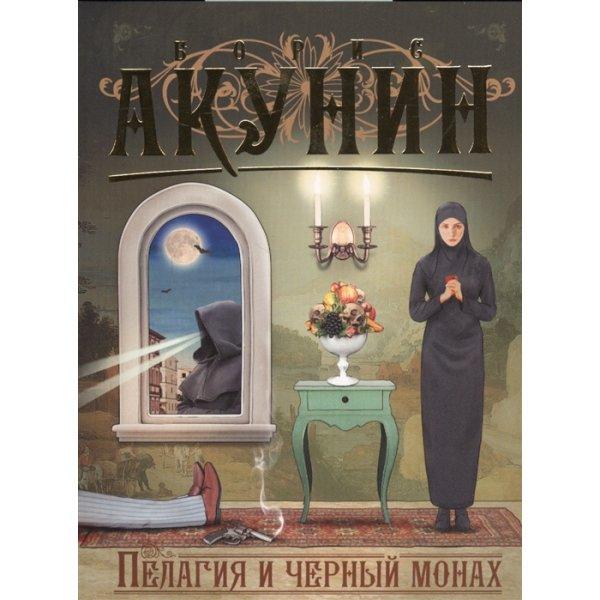 Акунин Б. Пелагия и черный монах (мягк.)