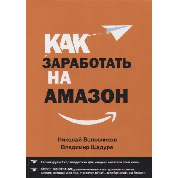 Волосянков Н., Шадура В. Как заработать на Амазон