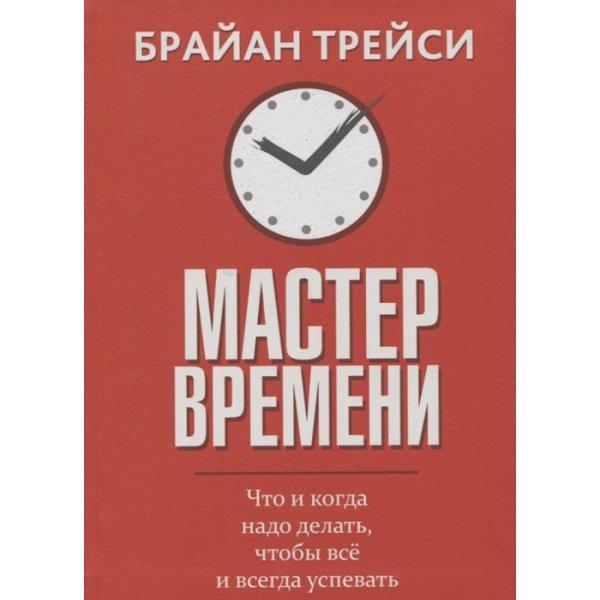 Трейси Брайан Мастер времени (интегр.)