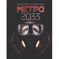 Глуховский Д. А. Метро 2033 (тв)
