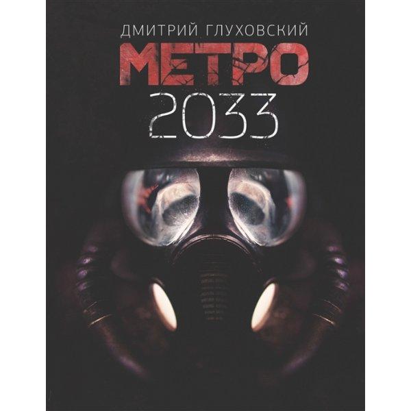 978-5-17-114425-8 Глуховский Д. А. Метро 2033 (тв)