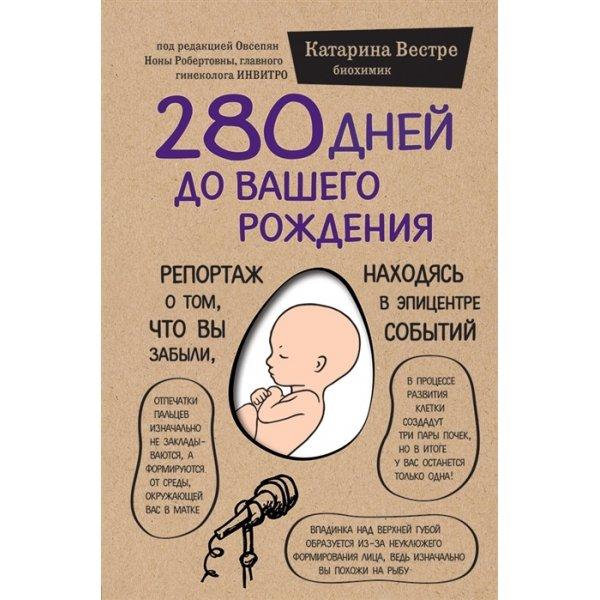 978-5-04-097163-3 Вестре Катарина 280 дней до вашего рождения. Репортаж о том, что вы забыли, находясь в эпицентре событий Бомбора