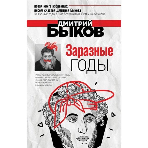 Быков Д. Заразные годы
