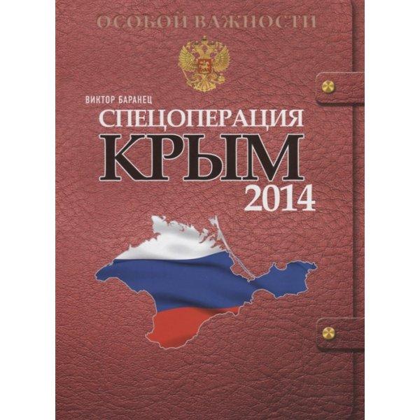 978-5-4470-0334-0 Баранец В. Спецоперация Крым 2014 (тв.)