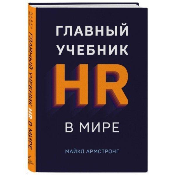 Армстронг Майкл Главный учебник HR в мире