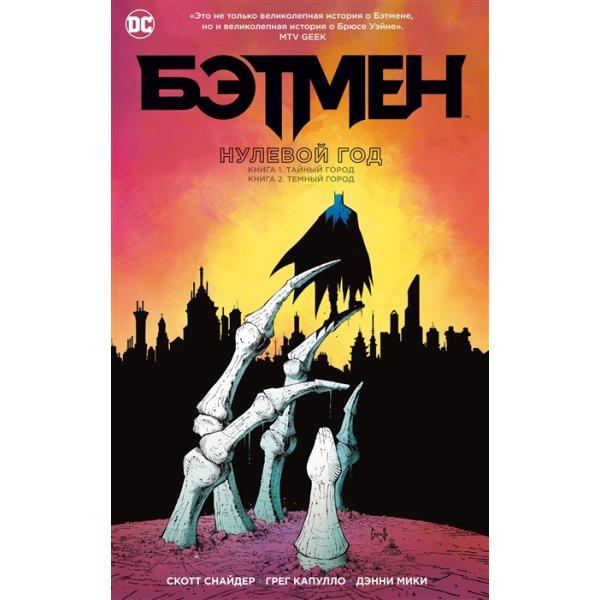 978-5-389-17286-9 Бэтмен. Нулевой год (Снайдер С.)