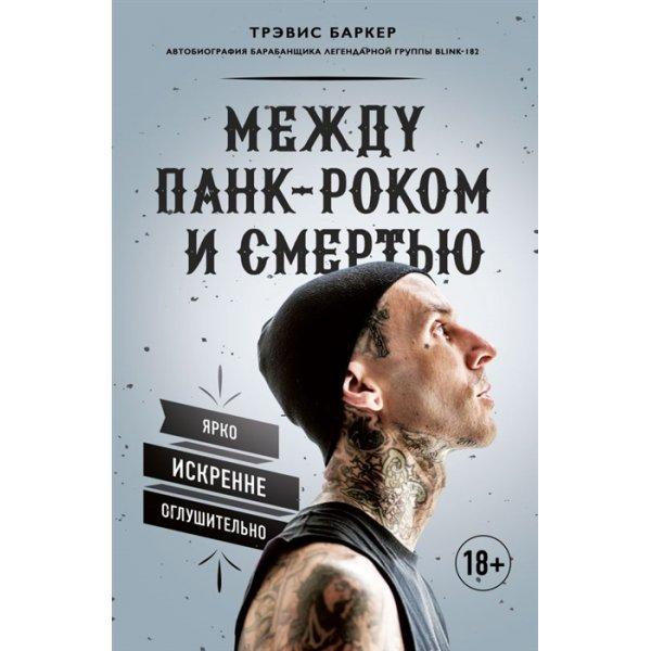 Баркер Трэвис Между панк-роком и смертью. Автобиография барабанщика легендарной группы BLINK-182