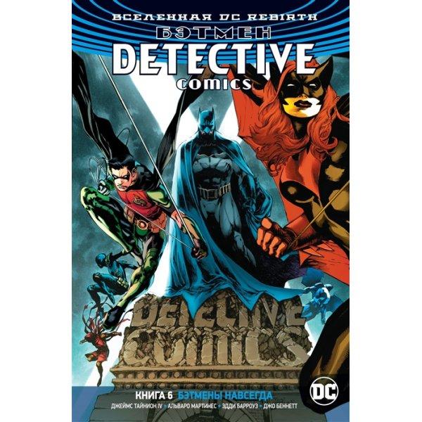 978-5-389-17155-8 Вселенная DC. Rebirth. Бэтмен. Detective Comics. Книга 6. Бэтмены навсегда (Тайнион IV Дж.)