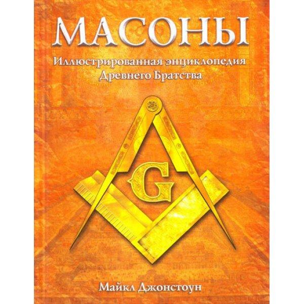 978-5-1707-1197-0 Джонстоун Майкл Масоны. Иллюстрированная энциклопедия Древнего Братства