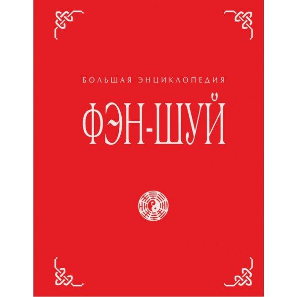 Баранова Н.Н. Фэн-шуй. Большая энциклопедия