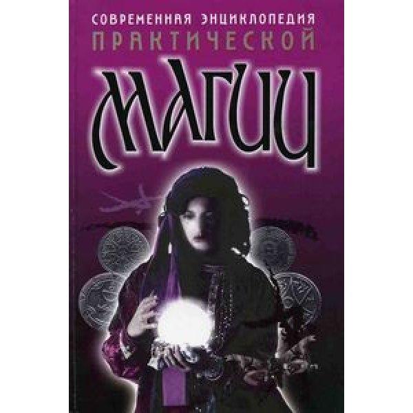 Белов Н.В. Современная энциклопедия практической магии