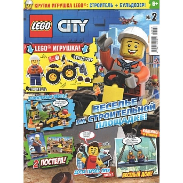 Журнал Lego City № 2 (2020)
