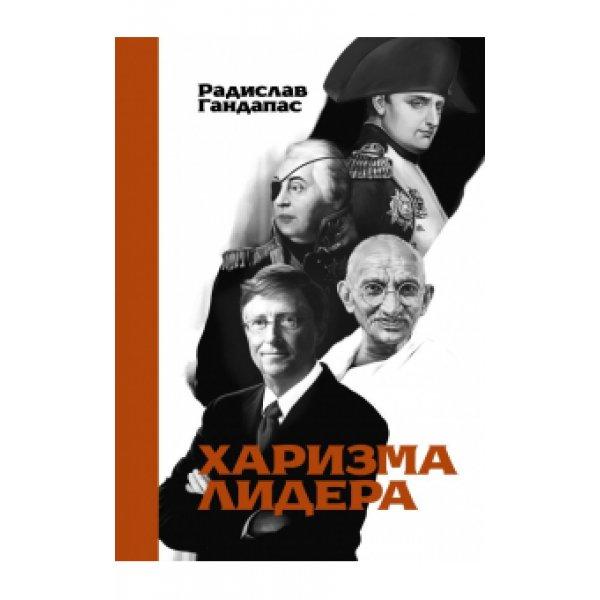 Гандапас Радислав Харизма лидера