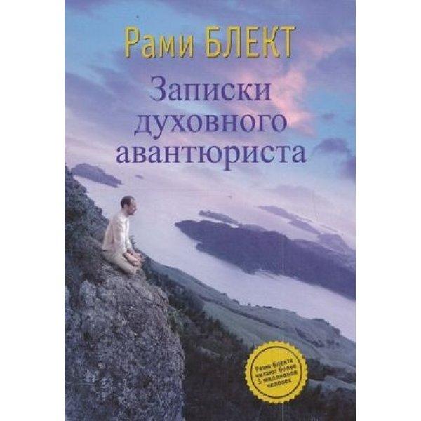 Блект Рами Записки духовного авантюриста