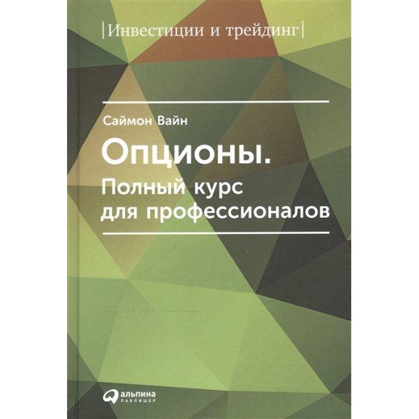 Вайн С. Опционы Полный курс для профессионалов (тв.)