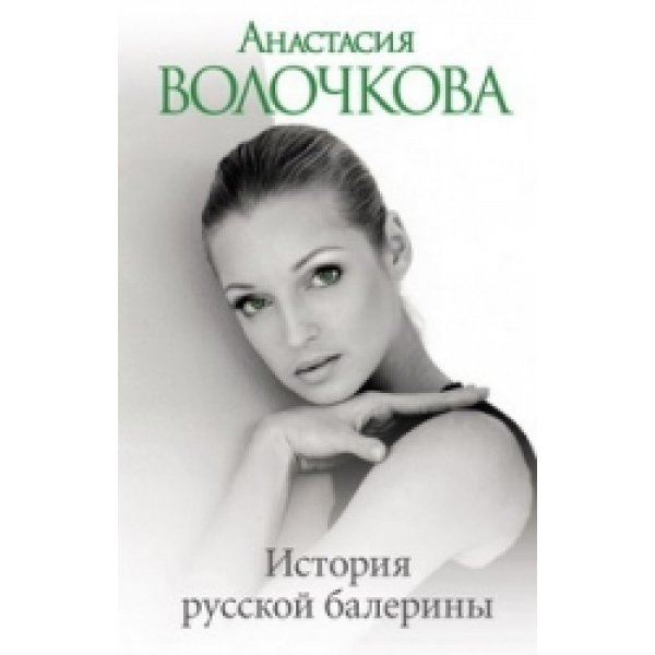 Волочкова А. История русской балерины (тв.)