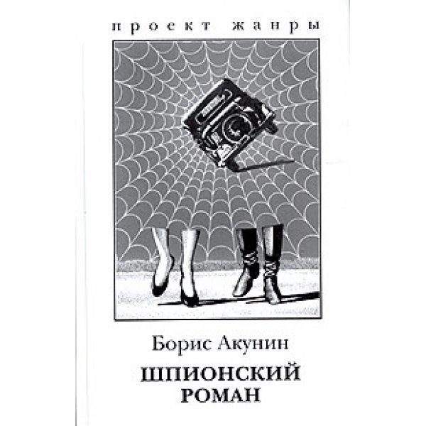 Акунин Б. Шпионский роман (Жанры) (тв.)