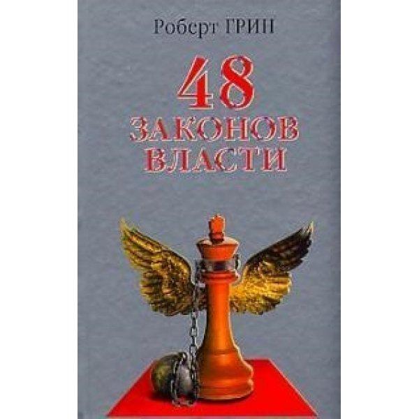 Грин Роберт 48 законов власти (Рипол) (тв.)