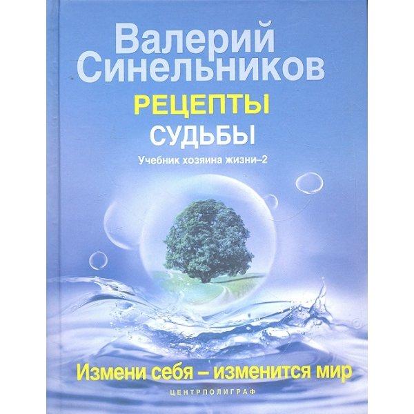 Синельников В.В. Рецепты судьбы Учебник хозяина жизни-2 (тв.)
