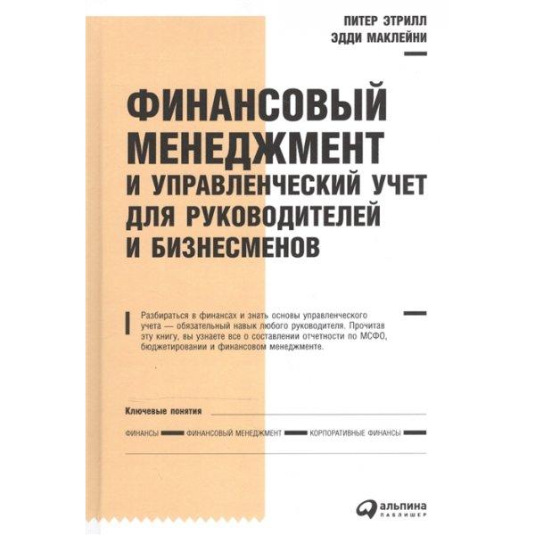 Этрилл П., Маклейни Э. Финансовый менеджмент и управленческий учет для руководителей и бизнесменов (тв.)
