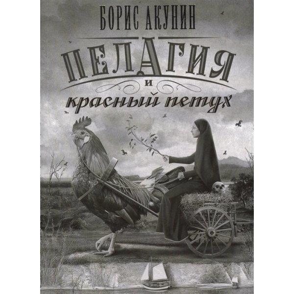 Акунин Б. Пелагия и красный петух (мягк.)
