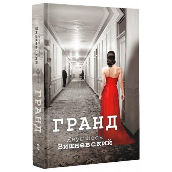 Вишневский Януш Леон Гранд (тв.)