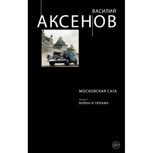 Аксенов В. П. Московская сага. Книга II. Война и тюрьма (18+) (тв.)