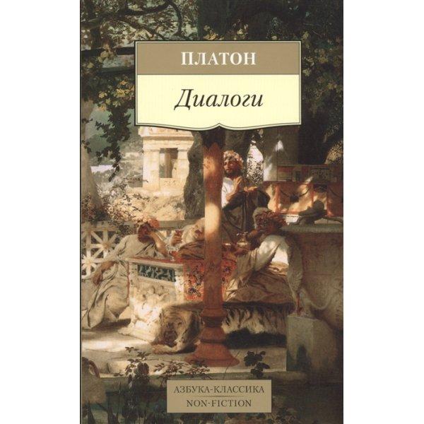 978-5-389-09715-5 Платон Диалоги ( Азбука-классика. Non-Fiction) (мягк.)