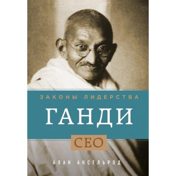 Аксельрод А. Законы лидерства. Ганди (тв.)