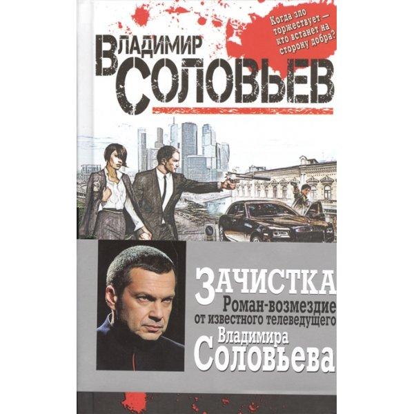 Соловьев В. Зачистка (тв.)